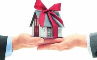 Как долго оформляется дарственная на квартиру?
