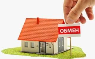 Как обменять неприватизированную квартиру?