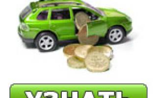 Как проверить оплачен ли транспортный налог