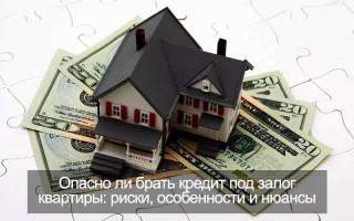 Что значит взять кредит под залог квартиры?