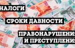 Неуплата налогов УК РФ срок давности