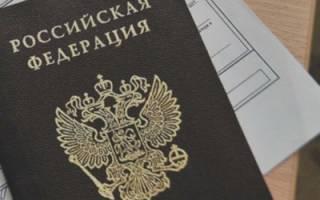 Где делается временная регистрация для граждан РФ