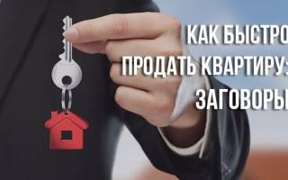 Как очень быстро продать квартиру?