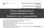 Отчет финансового управляющего в реализации имущества гражданина