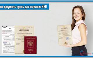 Документы для получения ИНН физического лица