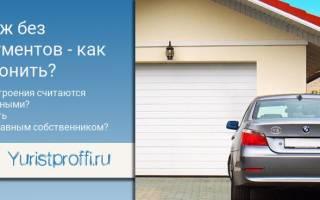 Как приватизировать гараж без документов