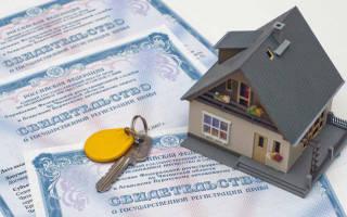 Как отказаться от права собственности на квартиру?