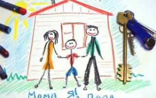 Как прописать ребенка в ипотечную квартиру?