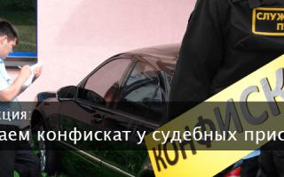 ФССП реализация арестованного имущества