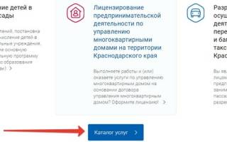 Оплатить аренду земельного участка через интернет