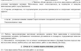 Договор подряда на выполнение строительных работ образец