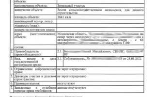 Документ удостоверяющий право собственности на квартиру
