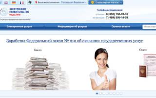 Регистрация права собственности на недвижимость Госуслуги