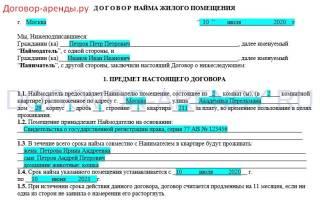 Проект договора аренды квартиры между физическими лицами