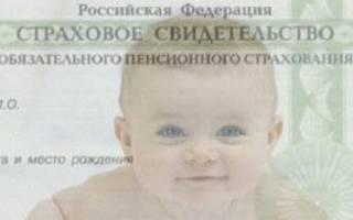 Какие документы нужны чтобы оформить СНИЛС ребенку
