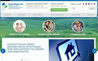 Проверить ход регистрации права собственности