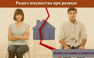 Семейное право раздел имущества при разводе