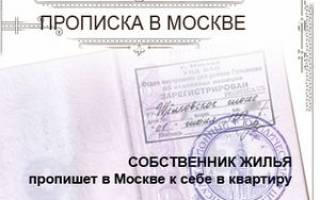 Как получить московскую прописку без квартиры?
