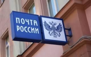 Как сделать временную регистрацию на почте России