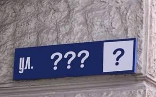 Как присвоить адрес частному дому