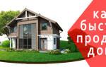 Как быстро продать дом советы риэлтора
