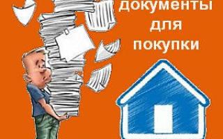 Сколько оформляются документы при покупке квартиры?