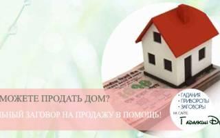 Как быстро продать дом в селе