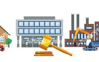 Торги по приватизации государственного и муниципального имущества
