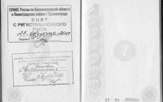 Временная регистрация ставится ли штамп в паспорте