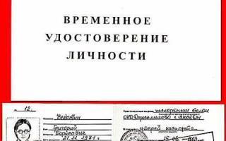 При замене паспорта выдают ли временный документ