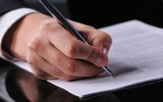 Доверенность на прекращение регистрации транспортного средства образец