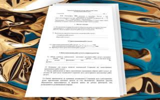 Договор ГПХ с юристом образец