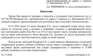 Порча государственного имущества статья УК РФ