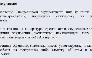 Договор аренды бульдозера без экипажа образец