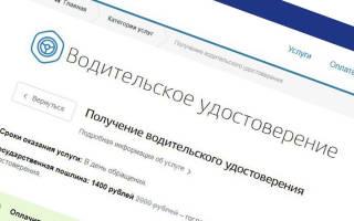 Госуслуги ГИБДД регистрация для сдачи на права
