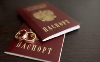 Сменить паспорт после регистрации брака