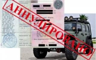 Восстановление аннулированной регистрации автомобиля