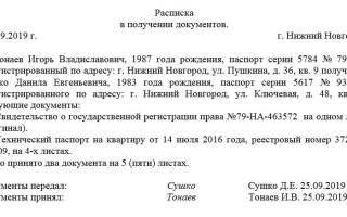 Расписка о сдаче документов образец