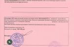 Замена свидетельства о государственной регистрации права собственности