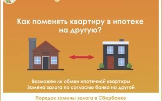 Можно ли перевести ипотеку на другую квартиру?